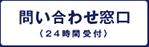 top-otoiawase-btn2